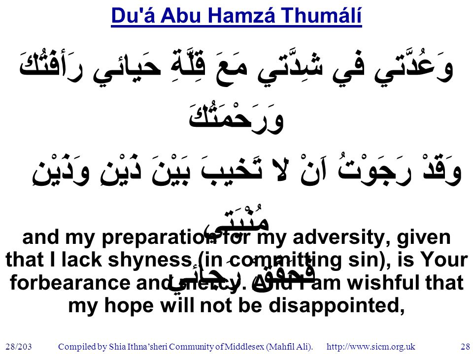 Du á Abu Hamzá Thumálí 28/203 28 Compiled by Shia Ithna'sheri Community of Middlesex (Mahfil Ali).