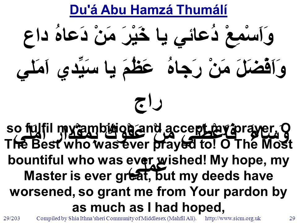 Du á Abu Hamzá Thumálí 29/203 29 Compiled by Shia Ithna'sheri Community of Middlesex (Mahfil Ali).