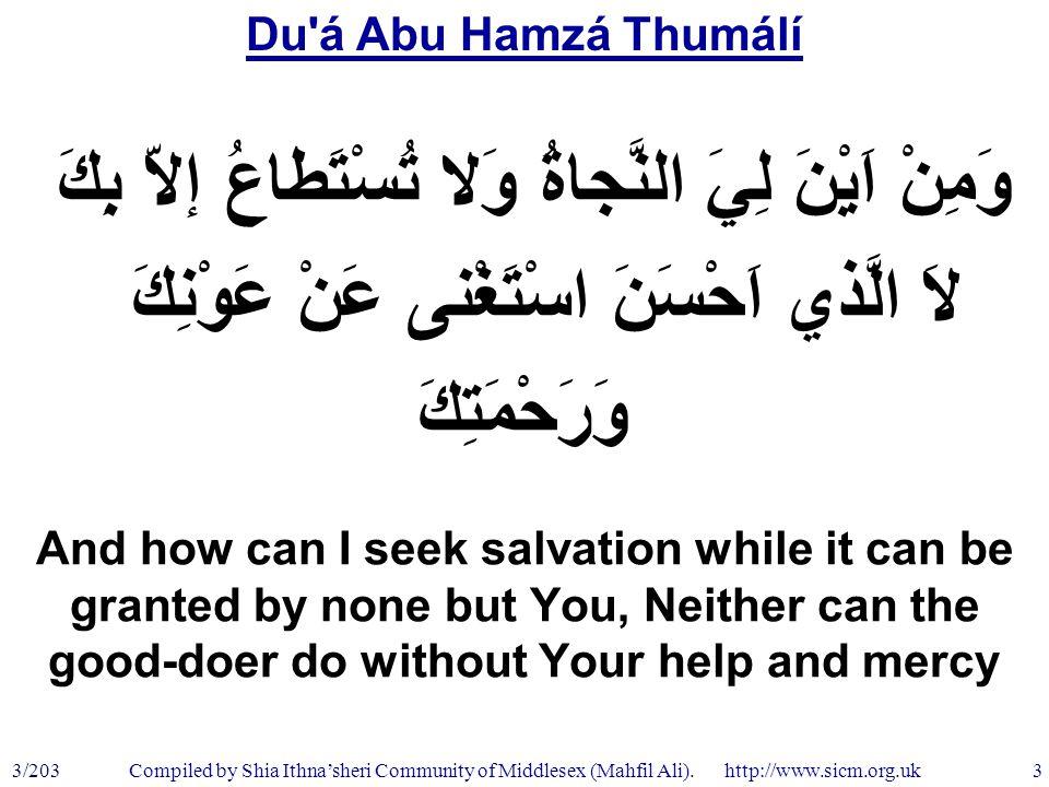 Du á Abu Hamzá Thumálí 3/203 3 Compiled by Shia Ithna'sheri Community of Middlesex (Mahfil Ali).