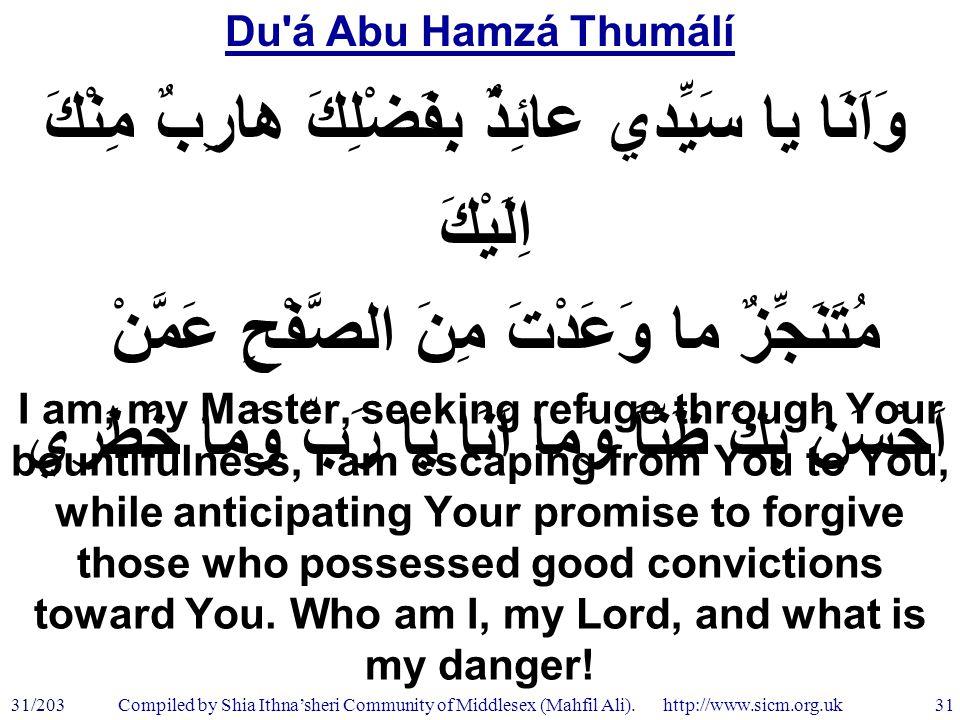 Du á Abu Hamzá Thumálí 31/203 31 Compiled by Shia Ithna'sheri Community of Middlesex (Mahfil Ali).