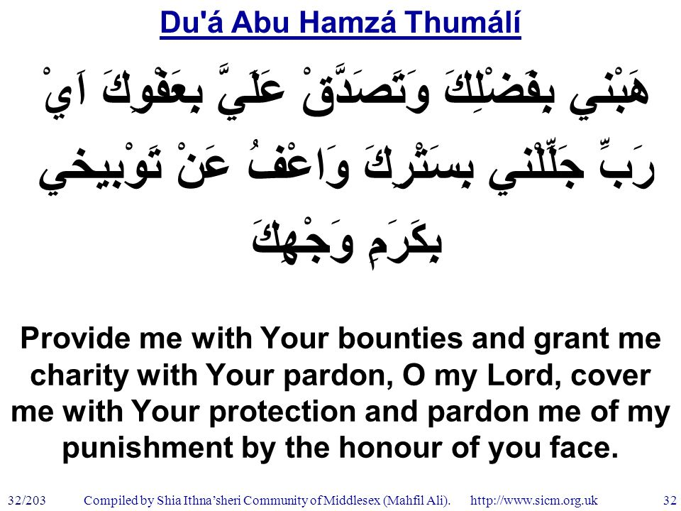 Du á Abu Hamzá Thumálí 32/203 32 Compiled by Shia Ithna'sheri Community of Middlesex (Mahfil Ali).