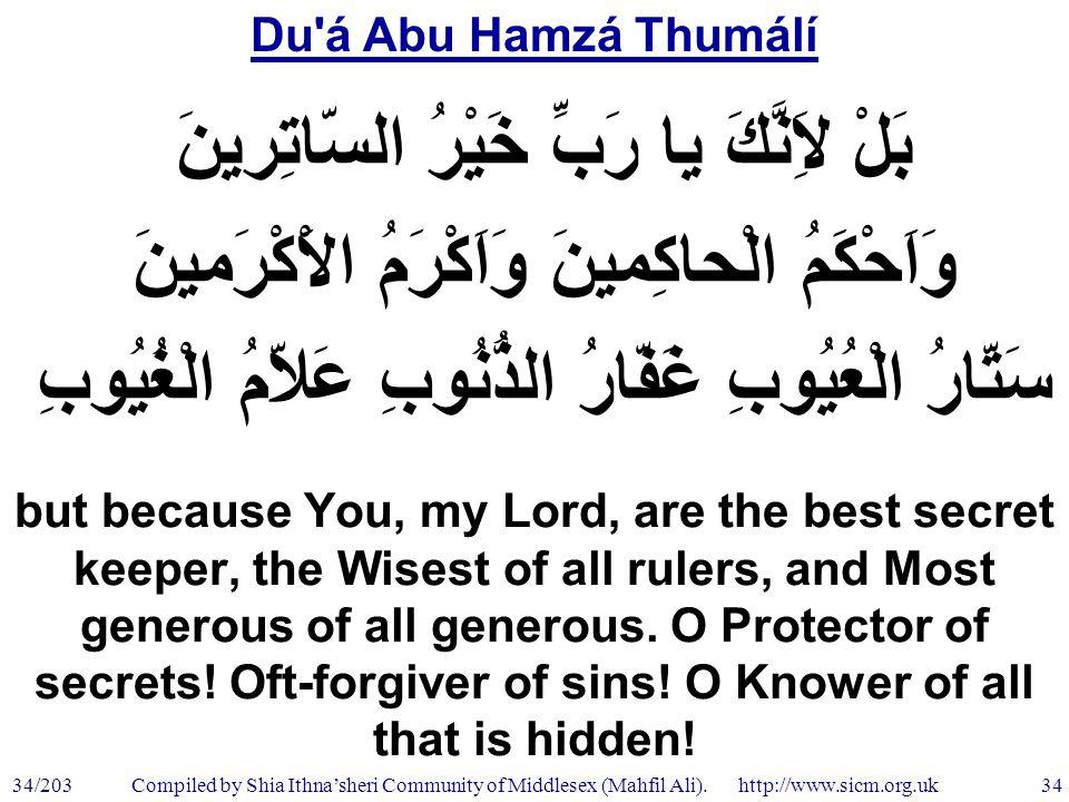 Du á Abu Hamzá Thumálí 34/203 34 Compiled by Shia Ithna'sheri Community of Middlesex (Mahfil Ali).