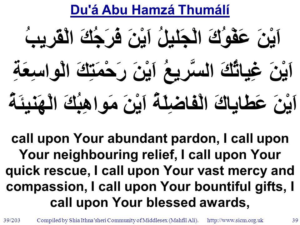 Du á Abu Hamzá Thumálí 39/203 39 Compiled by Shia Ithna'sheri Community of Middlesex (Mahfil Ali).