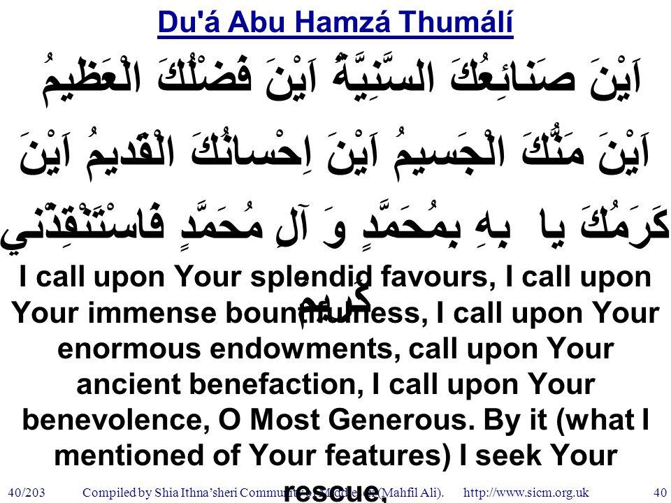 Du á Abu Hamzá Thumálí 40/203 40 Compiled by Shia Ithna'sheri Community of Middlesex (Mahfil Ali).