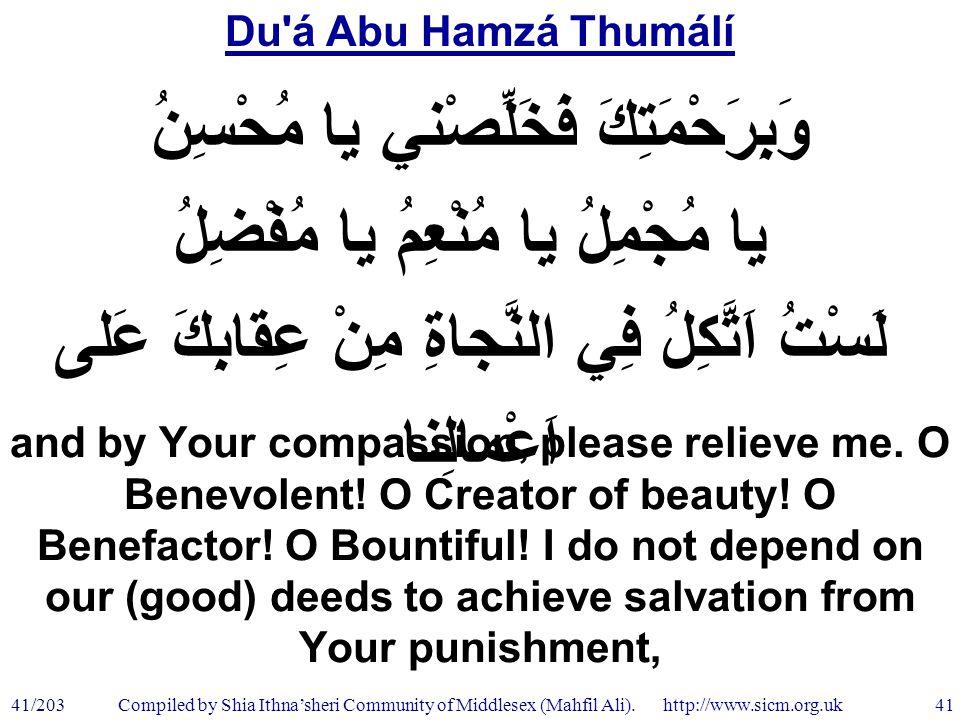 Du á Abu Hamzá Thumálí 41/203 41 Compiled by Shia Ithna'sheri Community of Middlesex (Mahfil Ali).