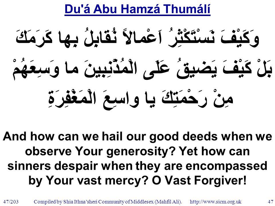 Du á Abu Hamzá Thumálí 47/203 47 Compiled by Shia Ithna'sheri Community of Middlesex (Mahfil Ali).