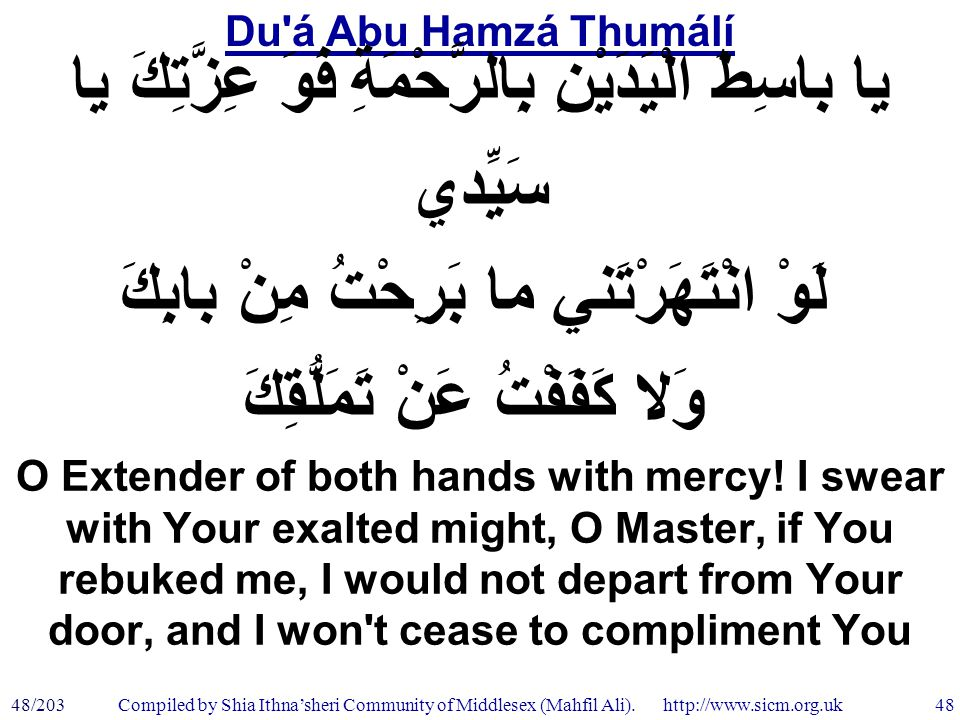 Du á Abu Hamzá Thumálí 48/203 48 Compiled by Shia Ithna'sheri Community of Middlesex (Mahfil Ali).