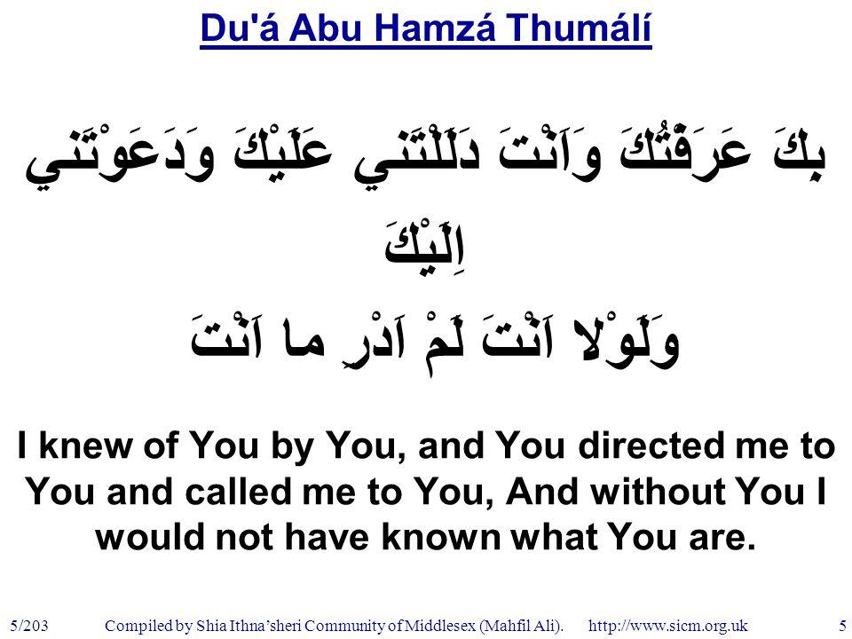 Du á Abu Hamzá Thumálí 5/203 5 Compiled by Shia Ithna'sheri Community of Middlesex (Mahfil Ali).