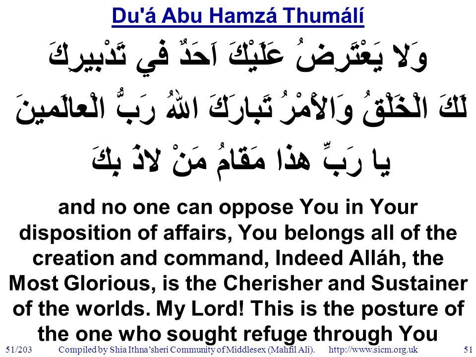 Du á Abu Hamzá Thumálí 51/203 51 Compiled by Shia Ithna'sheri Community of Middlesex (Mahfil Ali).