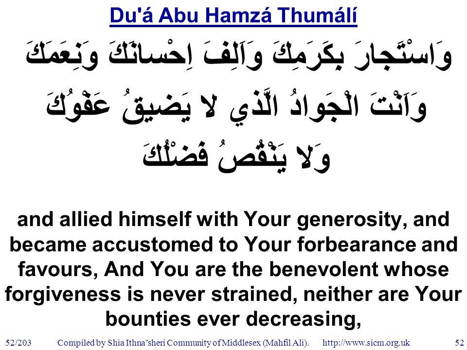 Du á Abu Hamzá Thumálí 52/203 52 Compiled by Shia Ithna'sheri Community of Middlesex (Mahfil Ali).