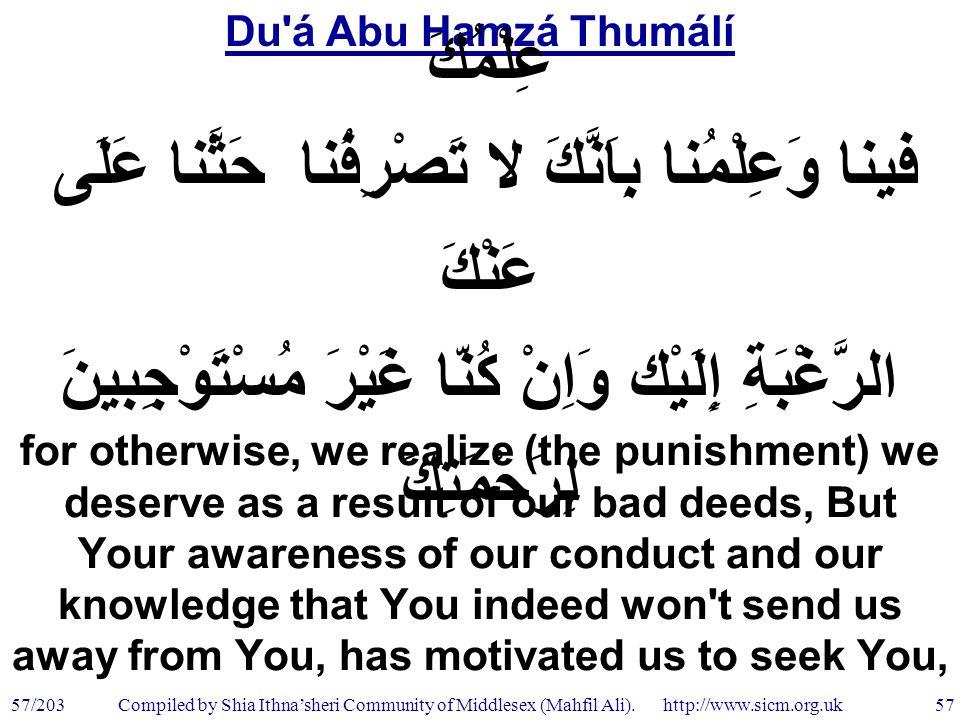 Du á Abu Hamzá Thumálí 57/203 57 Compiled by Shia Ithna'sheri Community of Middlesex (Mahfil Ali).