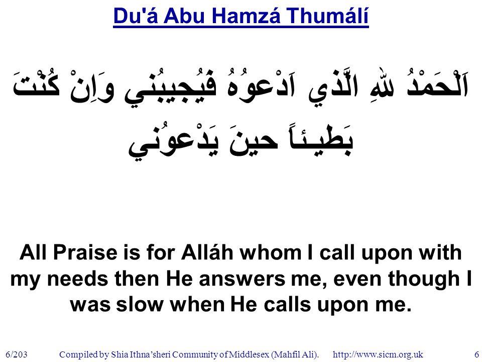 Du á Abu Hamzá Thumálí 6/203 6 Compiled by Shia Ithna'sheri Community of Middlesex (Mahfil Ali).
