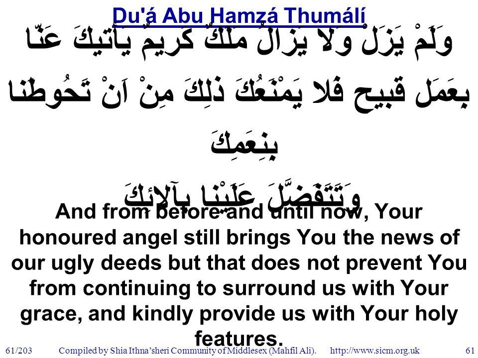 Du á Abu Hamzá Thumálí 61/203 61 Compiled by Shia Ithna'sheri Community of Middlesex (Mahfil Ali).