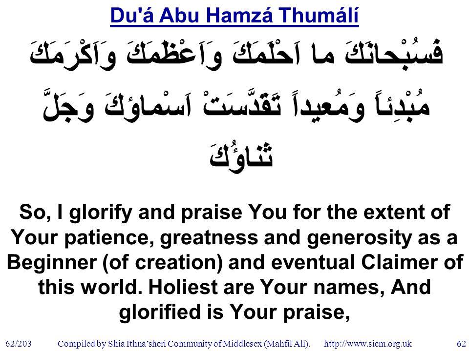 Du á Abu Hamzá Thumálí 62/203 62 Compiled by Shia Ithna'sheri Community of Middlesex (Mahfil Ali).