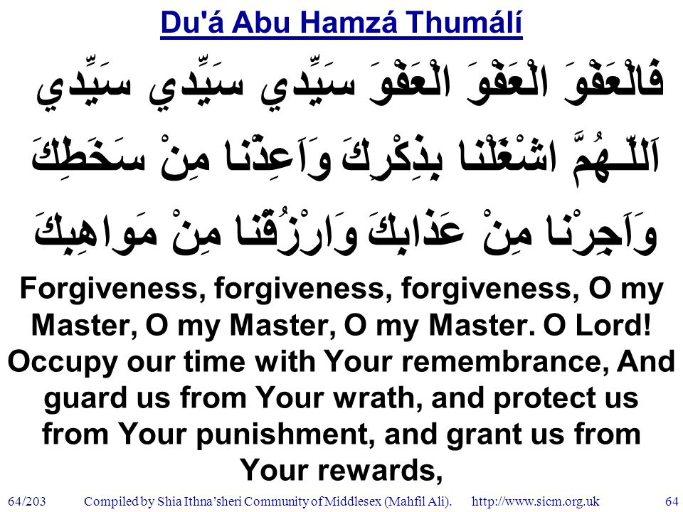 Du á Abu Hamzá Thumálí 64/203 64 Compiled by Shia Ithna'sheri Community of Middlesex (Mahfil Ali).