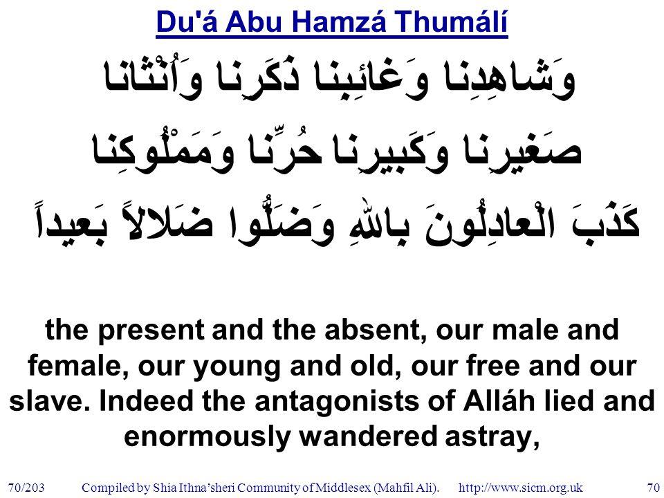 Du á Abu Hamzá Thumálí 70/203 70 Compiled by Shia Ithna'sheri Community of Middlesex (Mahfil Ali).