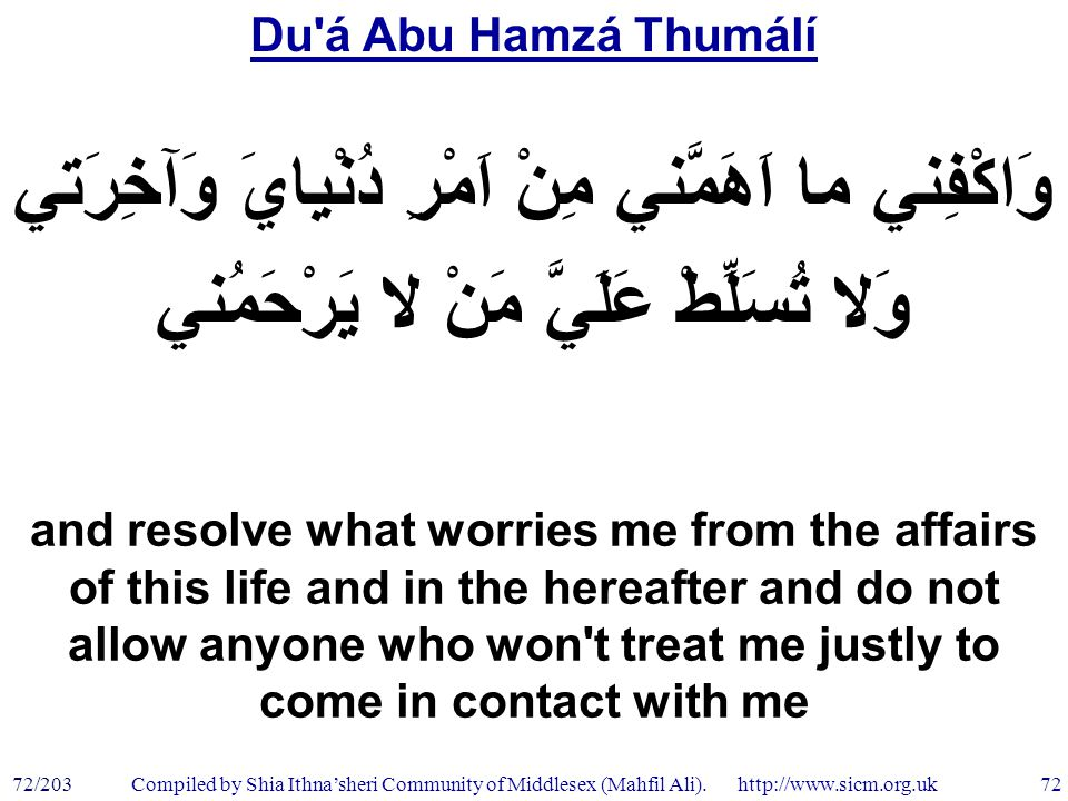 Du á Abu Hamzá Thumálí 72/203 72 Compiled by Shia Ithna'sheri Community of Middlesex (Mahfil Ali).