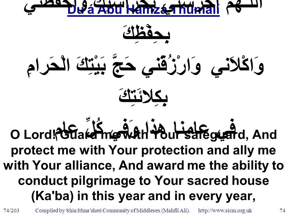 Du á Abu Hamzá Thumálí 74/203 74 Compiled by Shia Ithna'sheri Community of Middlesex (Mahfil Ali).