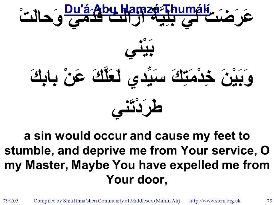 Du á Abu Hamzá Thumálí 79/203 79 Compiled by Shia Ithna'sheri Community of Middlesex (Mahfil Ali).