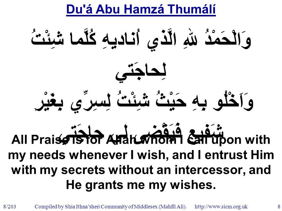 Du á Abu Hamzá Thumálí 8/203 8 Compiled by Shia Ithna'sheri Community of Middlesex (Mahfil Ali).