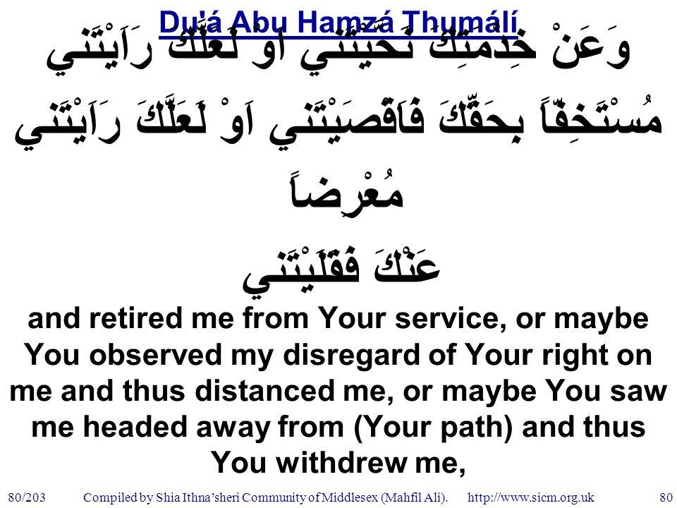 Du á Abu Hamzá Thumálí 80/203 80 Compiled by Shia Ithna'sheri Community of Middlesex (Mahfil Ali).