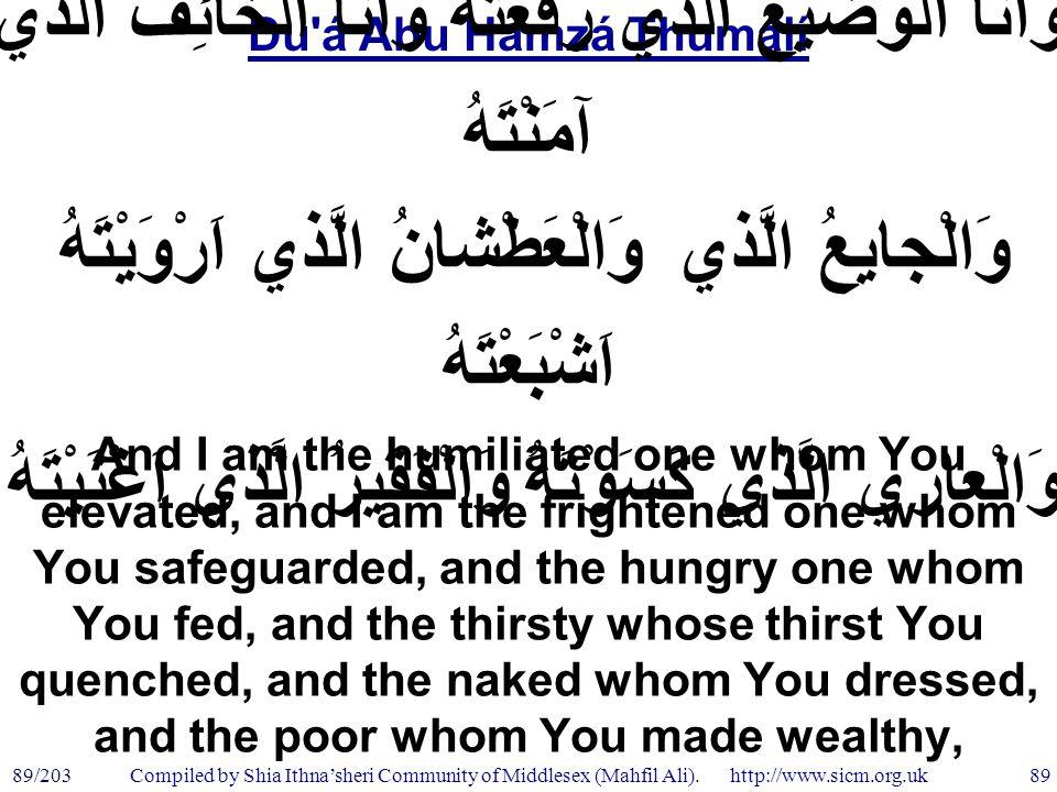Du á Abu Hamzá Thumálí 89/203 89 Compiled by Shia Ithna'sheri Community of Middlesex (Mahfil Ali).