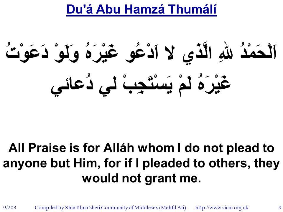 Du á Abu Hamzá Thumálí 9/203 9 Compiled by Shia Ithna'sheri Community of Middlesex (Mahfil Ali).