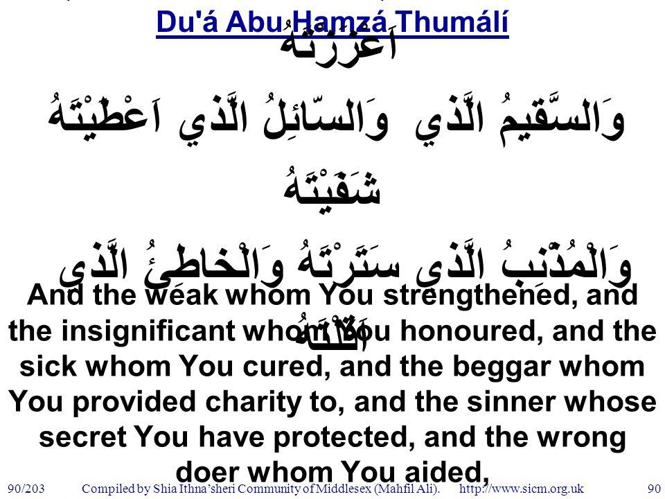 Du á Abu Hamzá Thumálí 90/203 90 Compiled by Shia Ithna'sheri Community of Middlesex (Mahfil Ali).