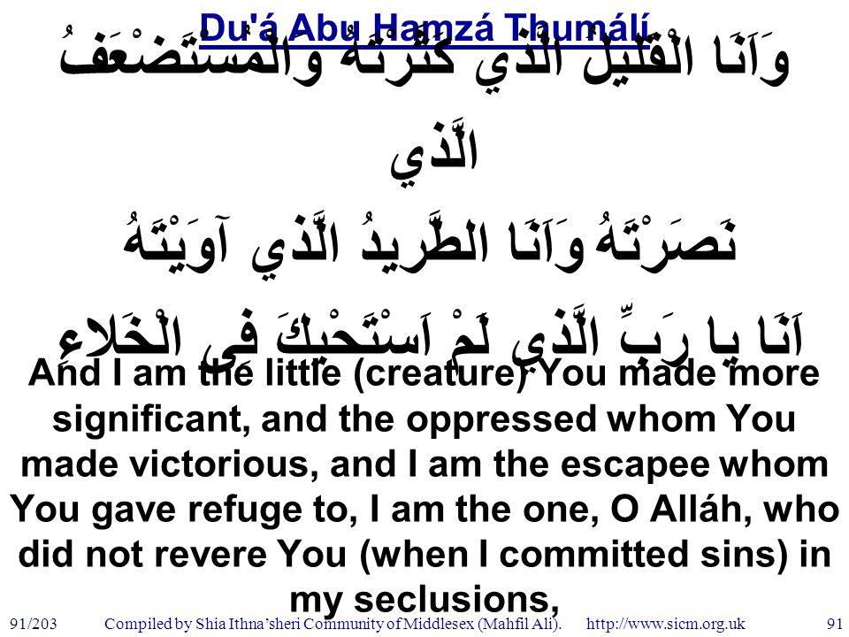 Du á Abu Hamzá Thumálí 91/203 91 Compiled by Shia Ithna'sheri Community of Middlesex (Mahfil Ali).