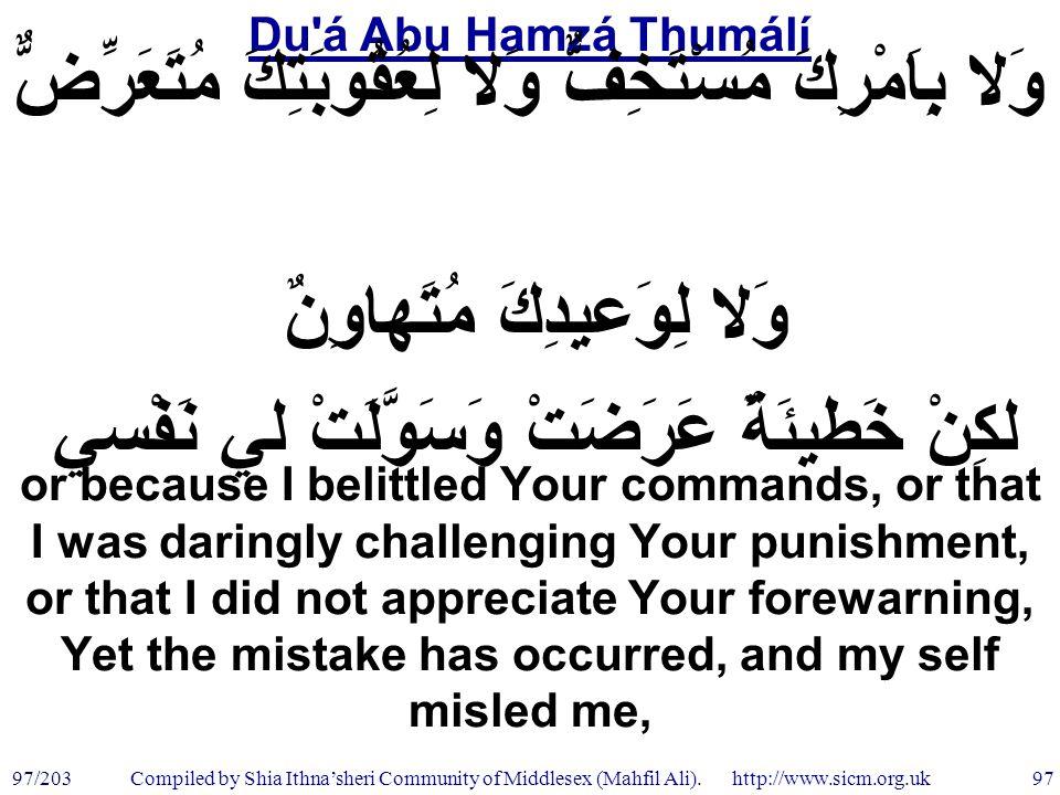 Du á Abu Hamzá Thumálí 97/203 97 Compiled by Shia Ithna'sheri Community of Middlesex (Mahfil Ali).