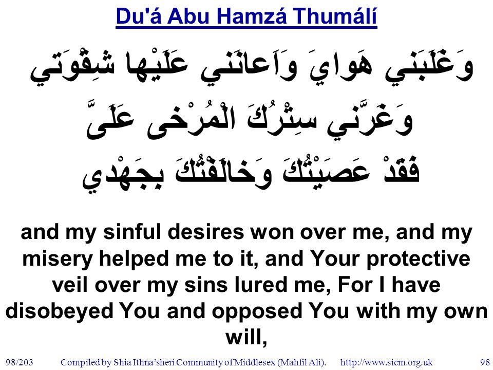 Du á Abu Hamzá Thumálí 98/203 98 Compiled by Shia Ithna'sheri Community of Middlesex (Mahfil Ali).