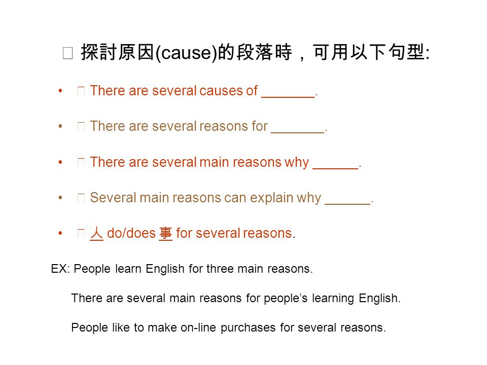 ※ 探討原因 (cause) 的段落時,可用以下句型 : ◎ There are several causes of _______. ◎ There are several reasons for _______. ◎ There are several main reasons why ____