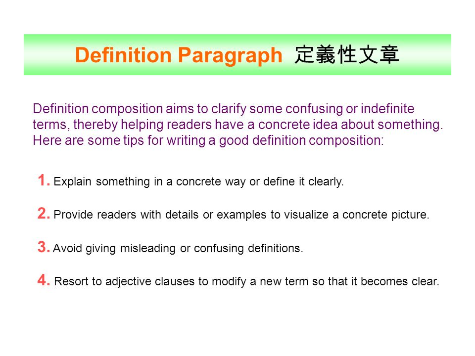 Definition Paragraph 定義性文章 Definition composition aims to clarify some confusing or indefinite terms, thereby helping readers have a concrete idea abo