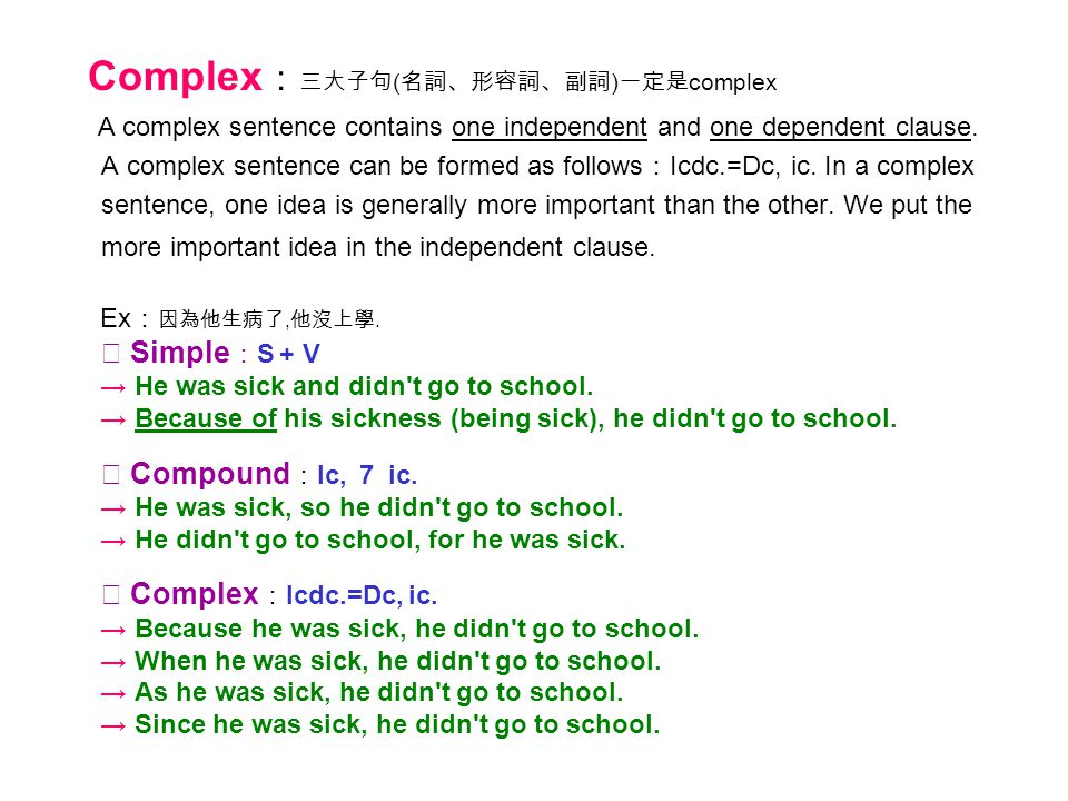 Complex : 三大子句 ( 名詞、形容詞、副詞 ) 一定是 complex A complex sentence contains one independent and one dependent clause. A complex sentence can be formed as fol
