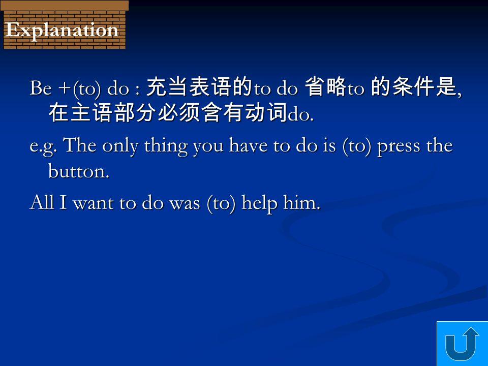 Be +(to) do : 充当表语的 to do 省略 to 的条件是, 在主语部分必须含有动词 do.
