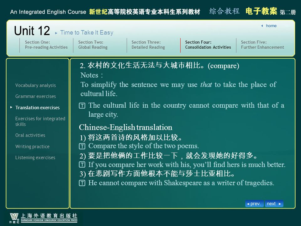 Vocabulary analysis Grammar exercises Translation exercises Section Four: Consolidation Activities SectionFour_T_ 2 Exercises for integrated skills Oral activities Writing practice Listening exercises Section Five: Further Enhancement Section One: Pre-reading Activities Section Two: Global Reading Section Three: Detailed Reading Time to Take It Easy 1) 将这两首诗的风格加以比较。 Compare the style of the two poems.