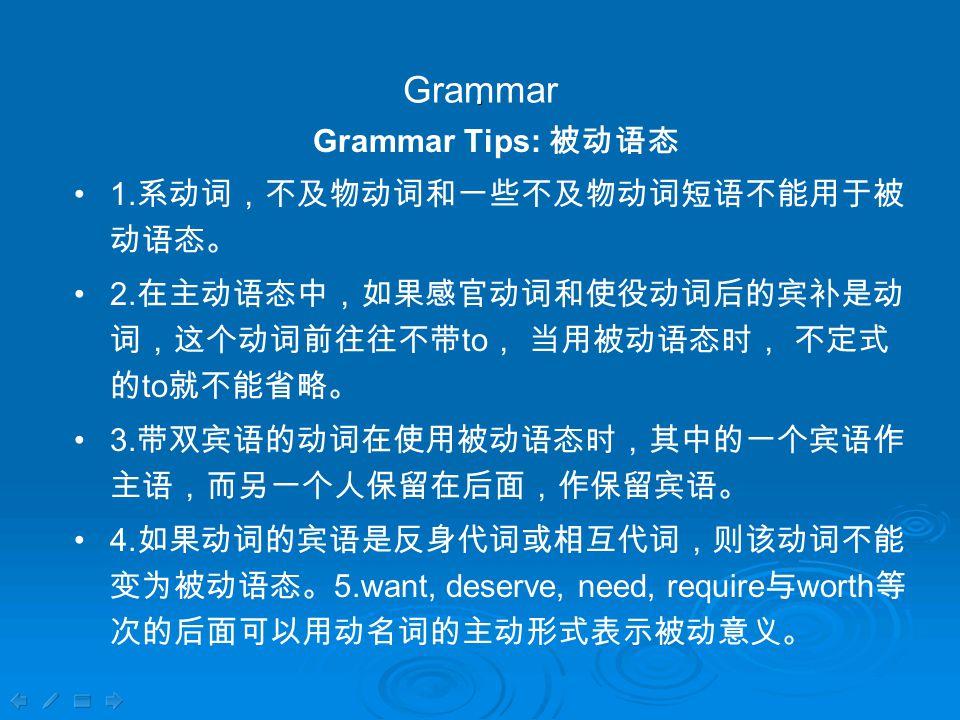 Grammar Grammar Tips: 被动语态 1. 系动词,不及物动词和一些不及物动词短语不能用于被 动语态。 2.
