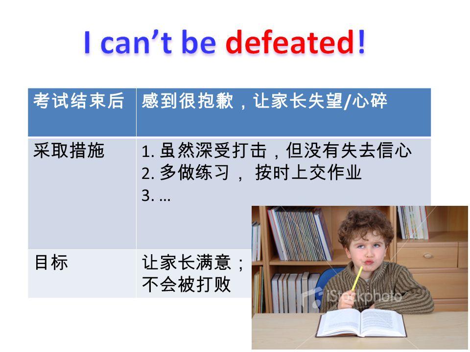 考试结束后感到很抱歉,让家长失望 / 心碎 采取措施 1. 虽然深受打击,但没有失去信心 2. 多做练习, 按时上交作业 3.… 目标让家长满意; 不会被打败