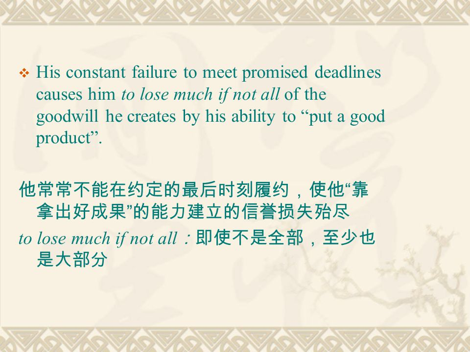 " His constant failure to meet promised deadlines causes him to lose much if not all of the goodwill he creates by his ability to ""put a good product"""