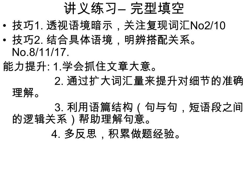 讲义练习 – 完型填空 技巧 1.透视语境暗示,关注复现词汇 No2/10 技巧 2. 结合具体语境,明辨搭配关系。 No.8/11/17.