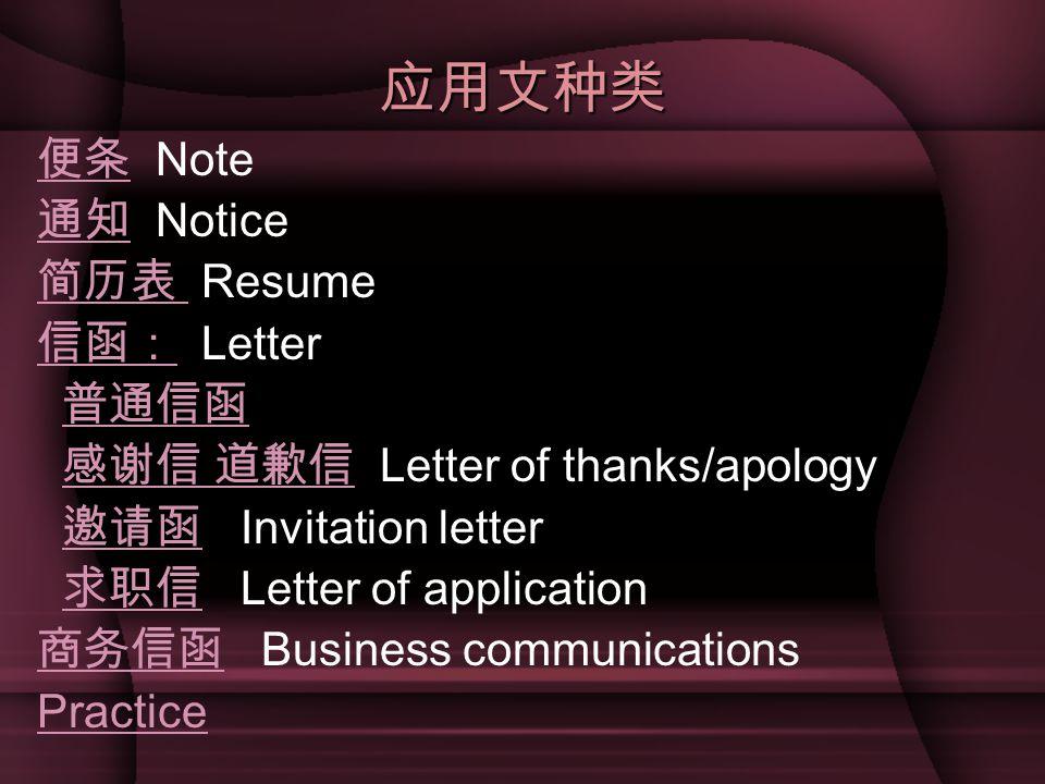 应用文种类 便条 Note 便条 通知 Notice 通知 简历表 Resume 简历表 信函: Letter 信函: 普通信函 感谢信 道歉信 Letter of thanks/apology 感谢信 道歉信 邀请函 Invitation letter 邀请函 求职信 Letter of appl