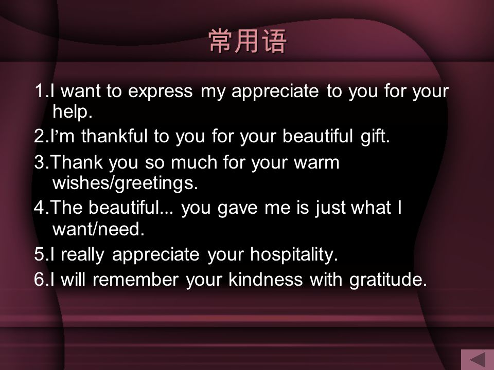 常用语 1.I want to express my appreciate to you for your help.