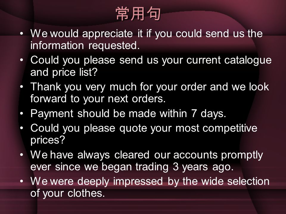 常用句 We would appreciate it if you could send us the information requested.