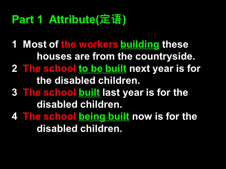 Part 1 Attribute( 定语 ) 1 Most of the workers building these houses are from the countryside.