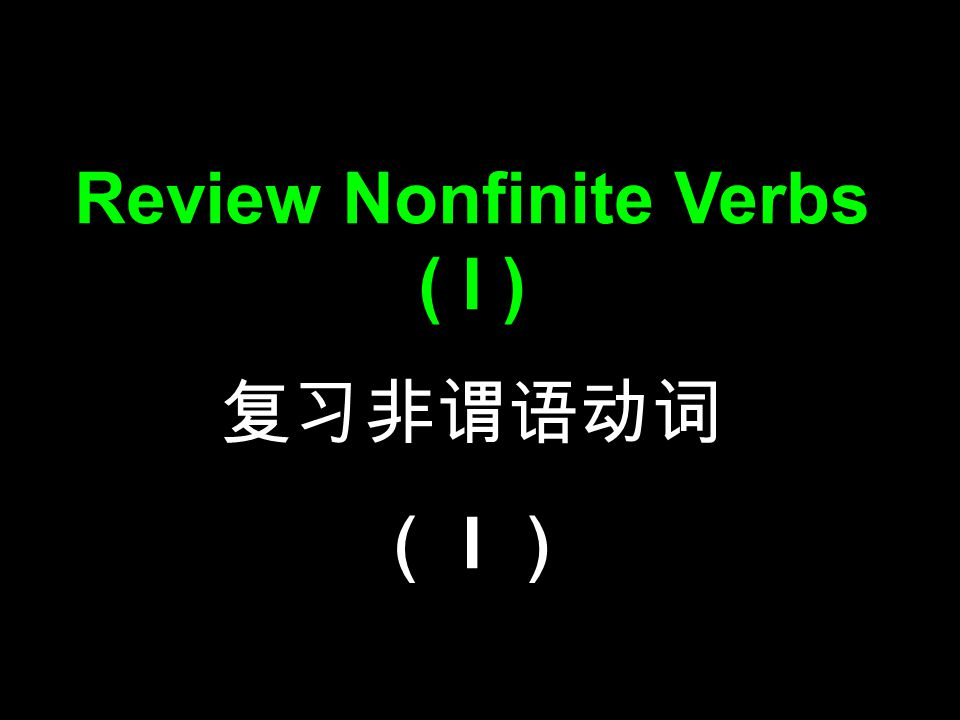 Review Nonfinite Verbs ( I ) 复习非谓语动词 ( I )