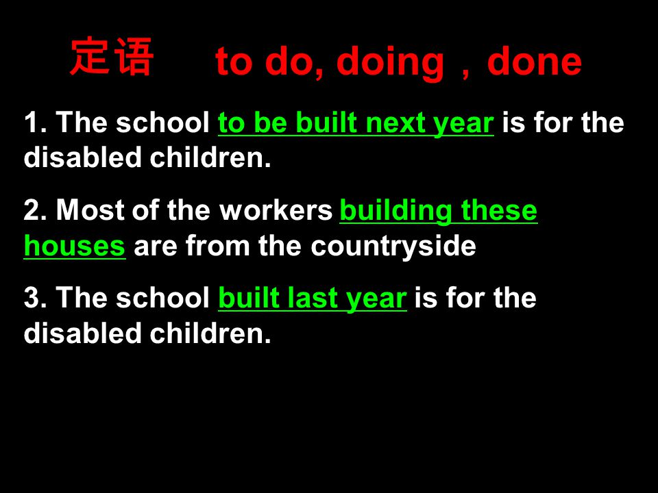 定语 1. The school to be built next year is for the disabled children.