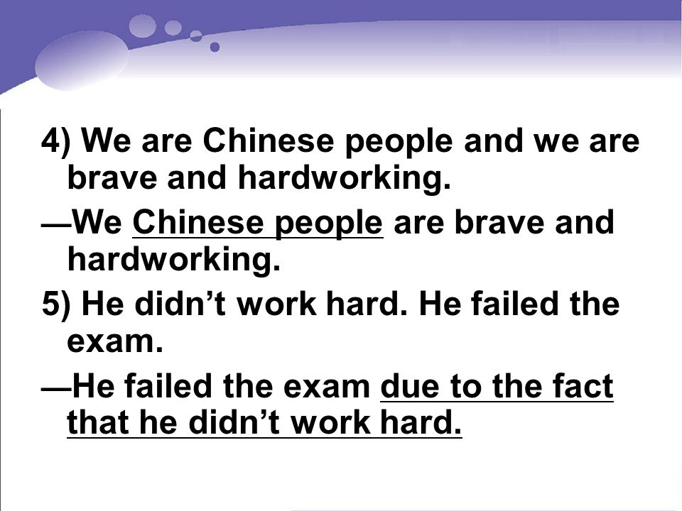 4) We are Chinese people and we are brave and hardworking. — We Chinese people are brave and hardworking. 5) He didn't work hard. He failed the exam.