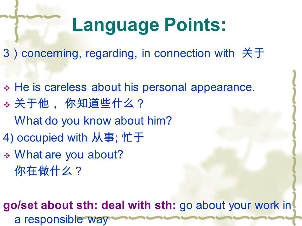 3 ) concerning, regarding, in connection with 关于  He is careless about his personal appearance.