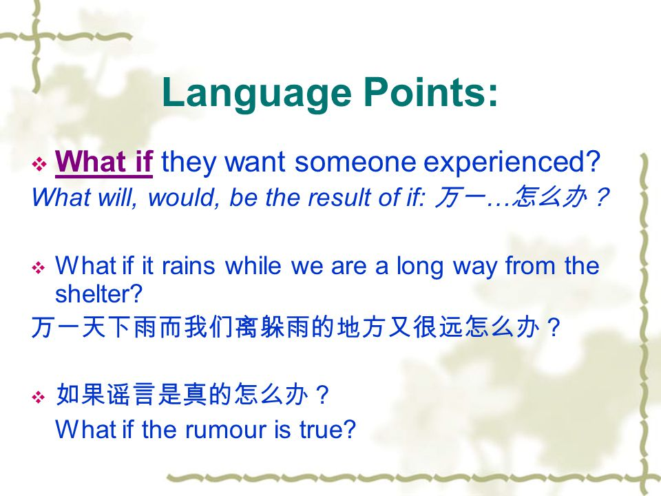 Language Points:  What if they want someone experienced.