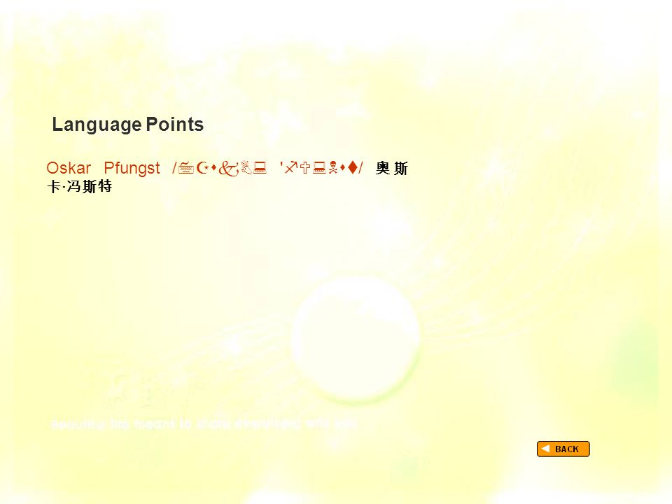 Language Points Oskar Pfungst /   / 奥斯 卡 · 冯斯特 TextB_P1_LP_ Oskar Pfungst